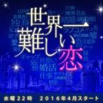 大野智『世界一難しい恋』1話感想メダカとキノコとクビアカトラカミキリ