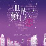 大野智『世界一難しい恋』第3話感想「ごすけ」とZEROと和田師匠