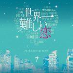大野智『世界一難しい恋』7話感想②石神との合宿でベッドシーンからクビ宣告?!