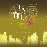 大野智『世界一難しい恋』9話感想②和田社長辞任とメッセンジャー三浦(笑)そして抱擁!