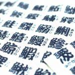 """『相葉マナブ』目利き塾""""春の魚&野菜""""!レンジで簡単酒蒸しレシピも!"""