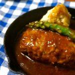 """煮込みハンバーグレシピ!洋食シェフ直伝""""簡単ドミグラスソース""""の作り方"""